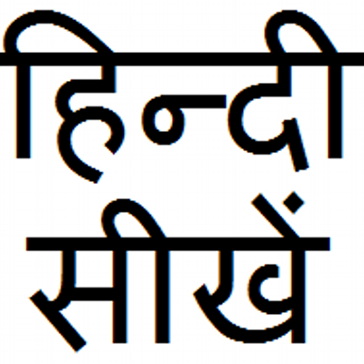 Learn Hindi Roshancare Foundation Inc